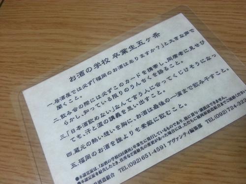 お酒の学校 卒業生五ケ条