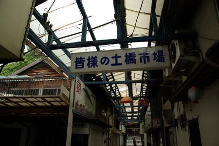土橋商店街